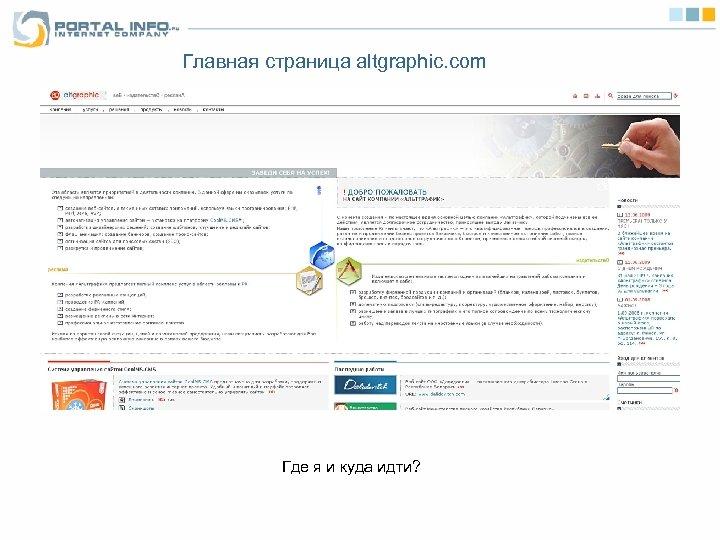 Главная страница altgraphic. com Где я и куда идти?