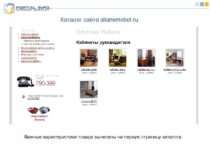 Каталог сайта aliansmebel. ru Важные характеристики товара вынесены на первую страницу каталога