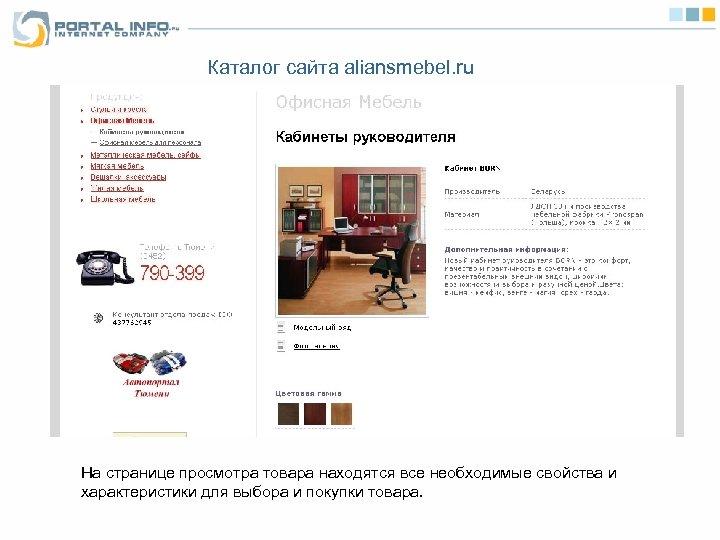 Каталог сайта aliansmebel. ru На странице просмотра товара находятся все необходимые свойства и характеристики