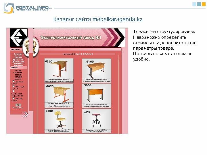 Каталог сайта mebelkaraganda. kz Товары не структурированы. Невозможно определить стоимость и дополнительные параметры товара.