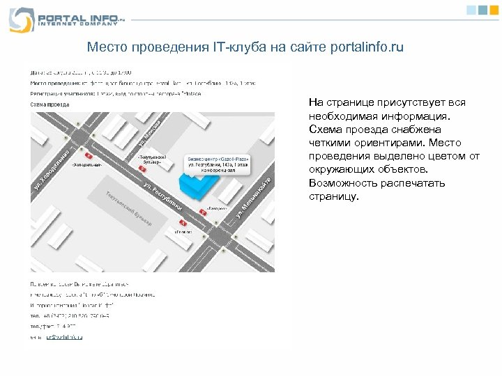 Место проведения IT-клуба на сайте portalinfo. ru На странице присутствует вся необходимая информация. Схема