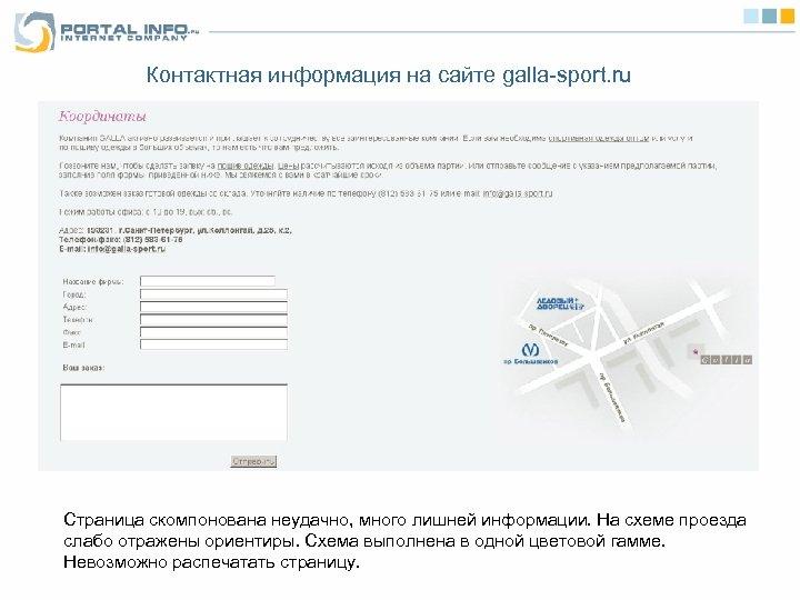 Контактная информация на сайте galla-sport. ru Страница скомпонована неудачно, много лишней информации. На схеме