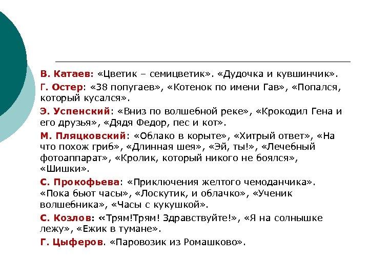 В. Катаев: «Цветик – семицветик» . «Дудочка и кувшинчик» . Г. Остер: « 38