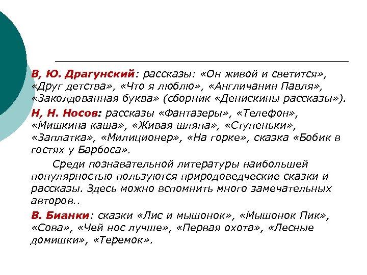 В, Ю. Драгунский: рассказы: «Он живой и светится» , «Друг детства» , «Что я