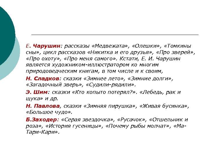 Е. Чарушин: рассказы «Медвежата» , «Олешки» , «Томкины сны» , цикл рассказов «Никитка и