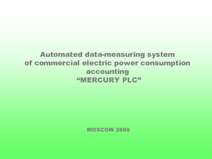 "Automated data-measuring system of commercial electric power consumption accounting ""MERCURY PLC"" MOSCOW 2008"