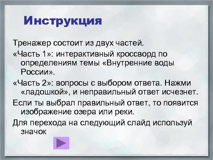 Инструкция Тренажер состоит из двух частей. «Часть 1» : интерактивный кроссворд по определениям темы