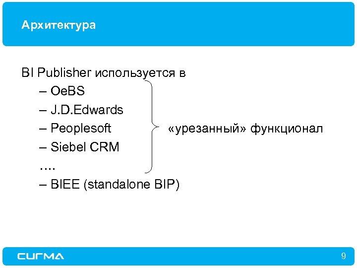 Архитектура BI Publisher используется в – Oe. BS – J. D. Edwards – Peoplesoft