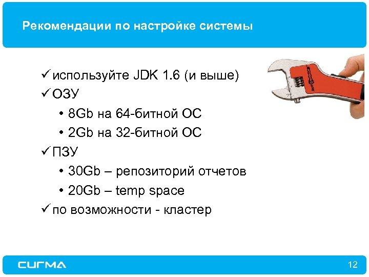 Рекомендации по настройке системы ü используйте JDK 1. 6 (и выше) ü ОЗУ •