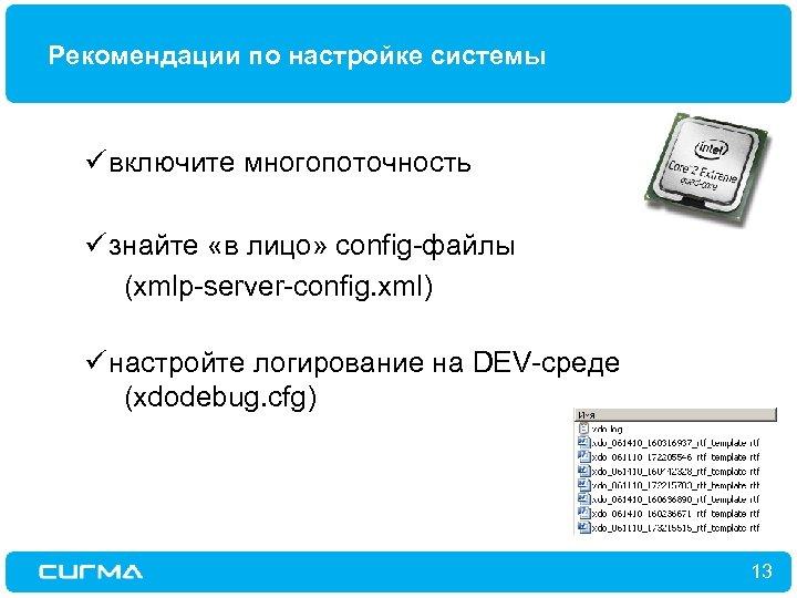 Рекомендации по настройке системы ü включите многопоточность ü знайте «в лицо» config-файлы (xmlp-server-config. xml)