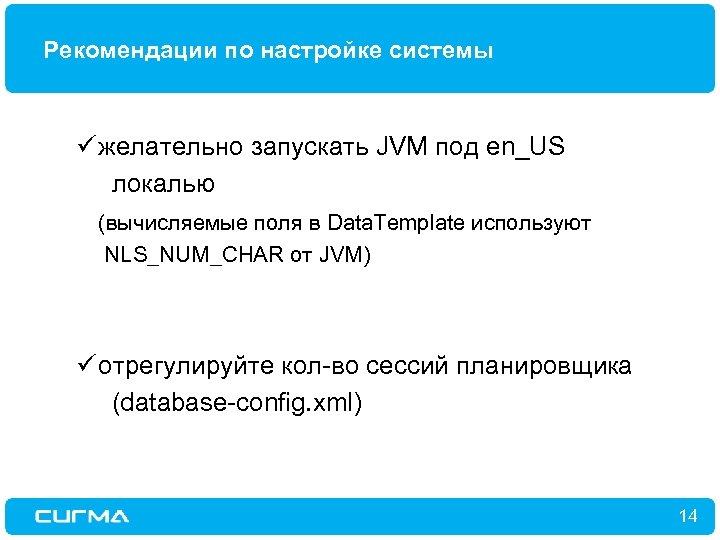 Рекомендации по настройке системы ü желательно запускать JVM под en_US локалью (вычисляемые поля в