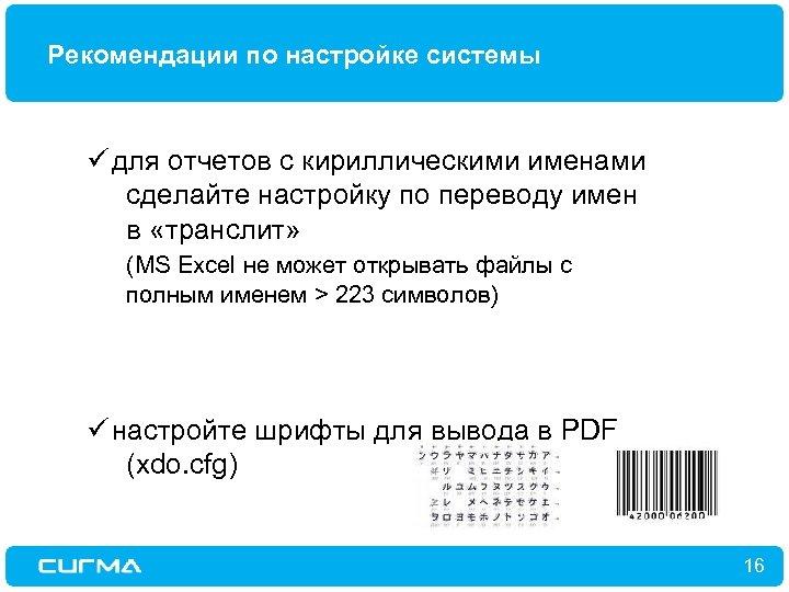 Рекомендации по настройке системы ü для отчетов с кириллическими именами сделайте настройку по переводу