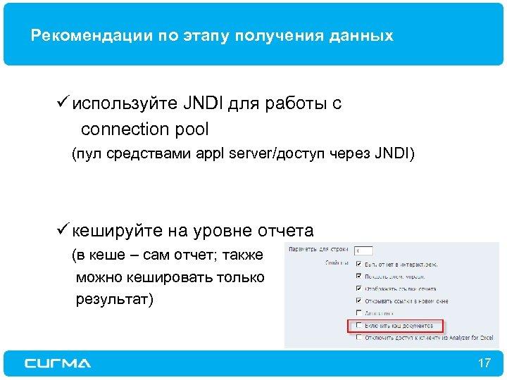 Рекомендации по этапу получения данных ü используйте JNDI для работы с connection pool (пул