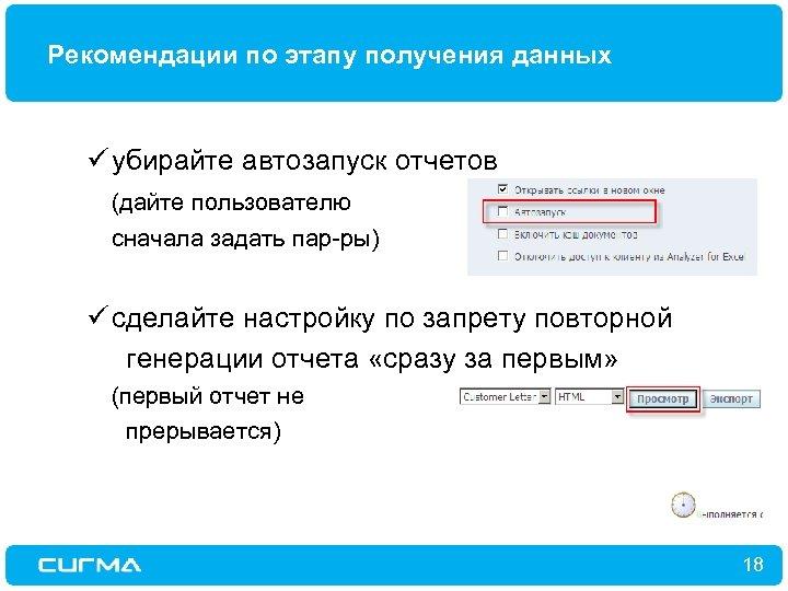 Рекомендации по этапу получения данных ü убирайте автозапуск отчетов (дайте пользователю сначала задать пар-ры)