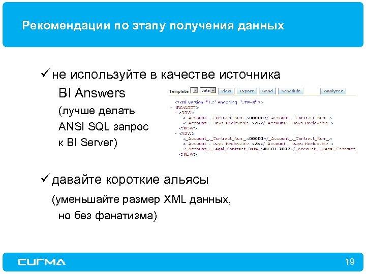 Рекомендации по этапу получения данных ü не используйте в качестве источника BI Answers (лучше