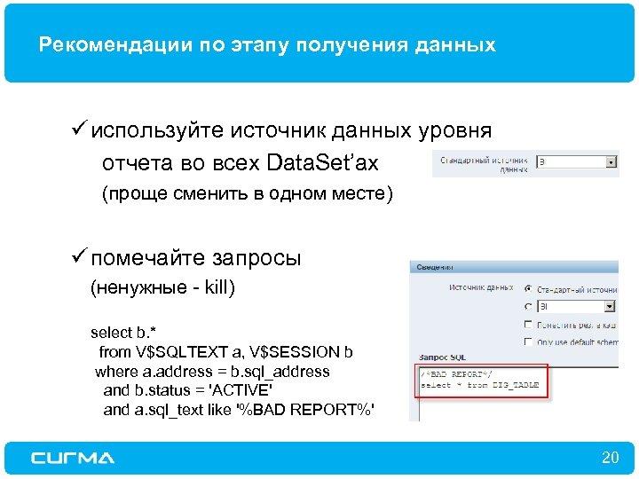 Рекомендации по этапу получения данных ü используйте источник данных уровня отчета во всех Data.