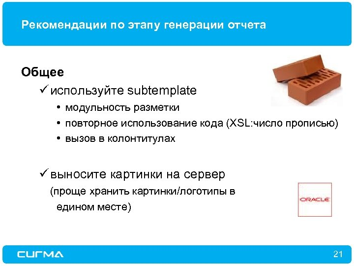 Рекомендации по этапу генерации отчета Общее ü используйте subtemplate • модульность разметки • повторное