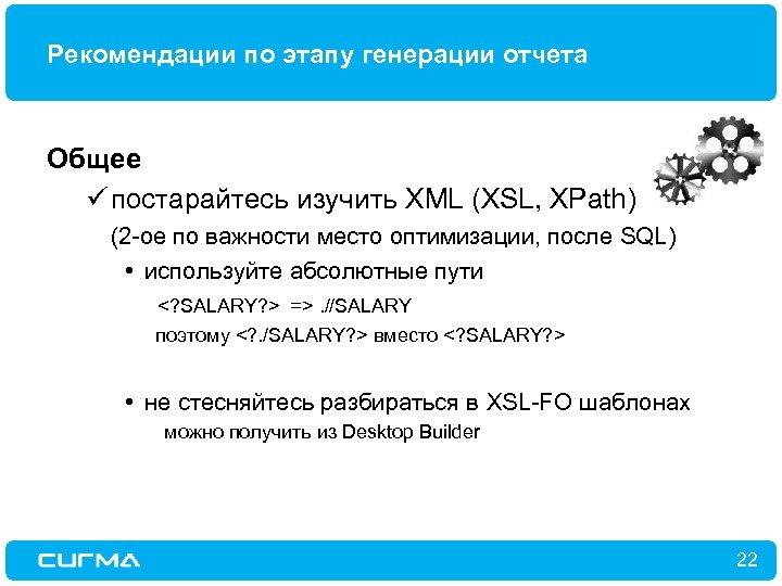 Рекомендации по этапу генерации отчета Общее ü постарайтесь изучить XML (XSL, XPath) (2 -ое