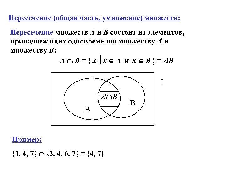 Пересечение (общая часть, умножение) множеств: Пересечение множеств А и В состоит из элементов, принадлежащих