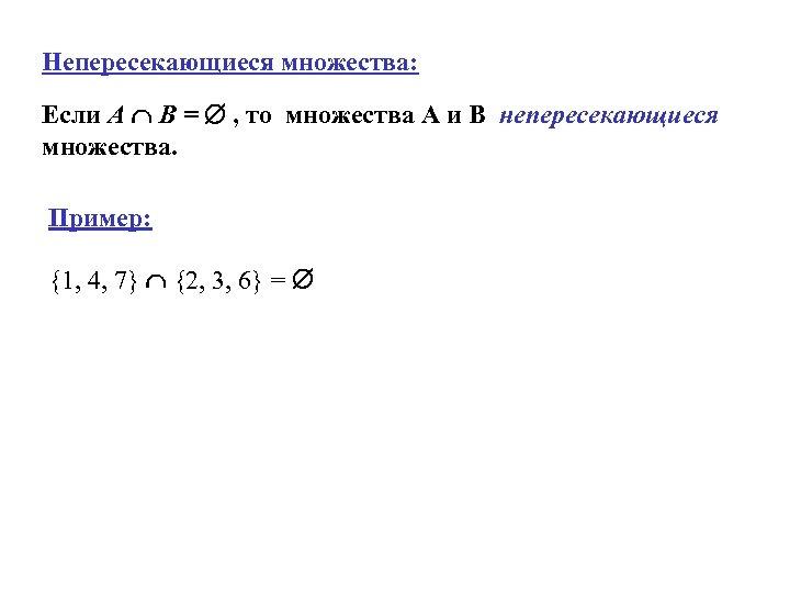 Непересекающиеся множества: Если A B = , то множества A и B непересекающиеся множества.