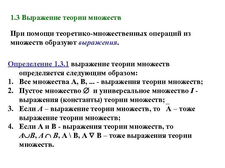 1. 3 Выражение теории множеств При помощи теоретико-множественных операций из множеств образуют выражения. Определение