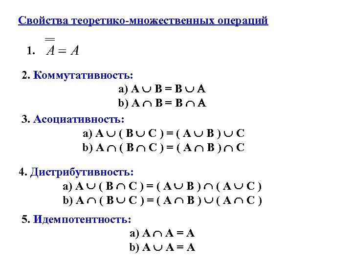 Свойства теоретико-множественных операций 1. 2. Коммутативность: a) A B = B b) A B