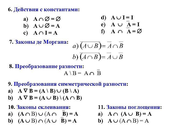 6. Действия с константами: d) A I = I e) A A = I