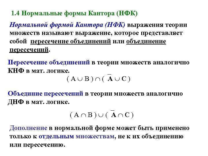1. 4 Нормальные формы Кантора (НФК) Нормальной формой Кантора (НФК) выражения теории множеств называют