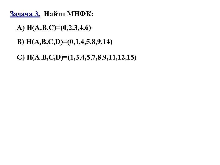 Задача 3. Найти МНФК: A) H(A, B, C)=(0, 2, 3, 4, 6) B) H(A,
