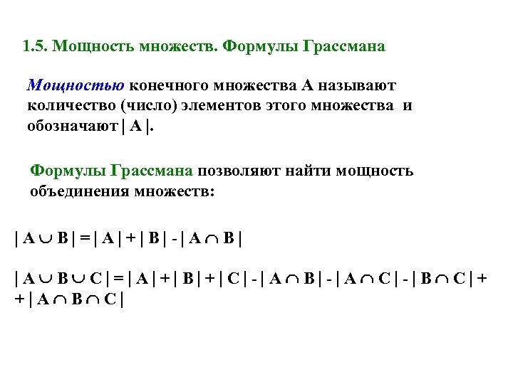 1. 5. Мощность множеств. Формулы Грассмана Мощностью конечного множества A называют количество (число) элементов