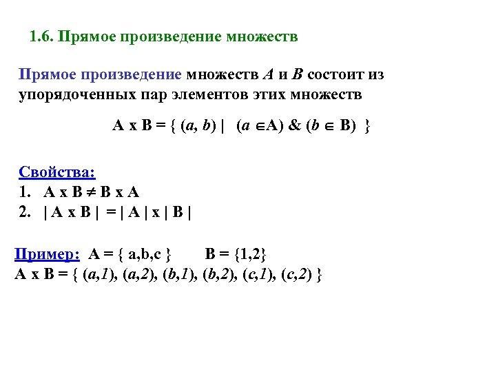 1. 6. Прямое произведение множеств А и В состоит из упорядоченных пар элементов этих