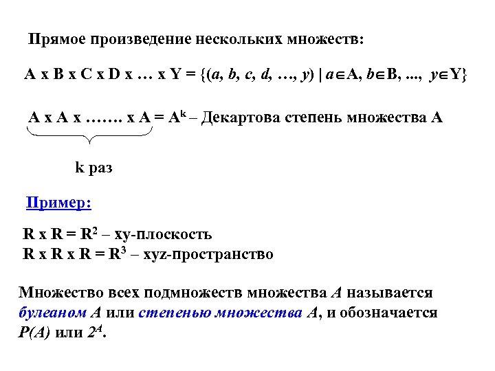 Прямое произведение нескольких множеств: A x B x C x D x … x