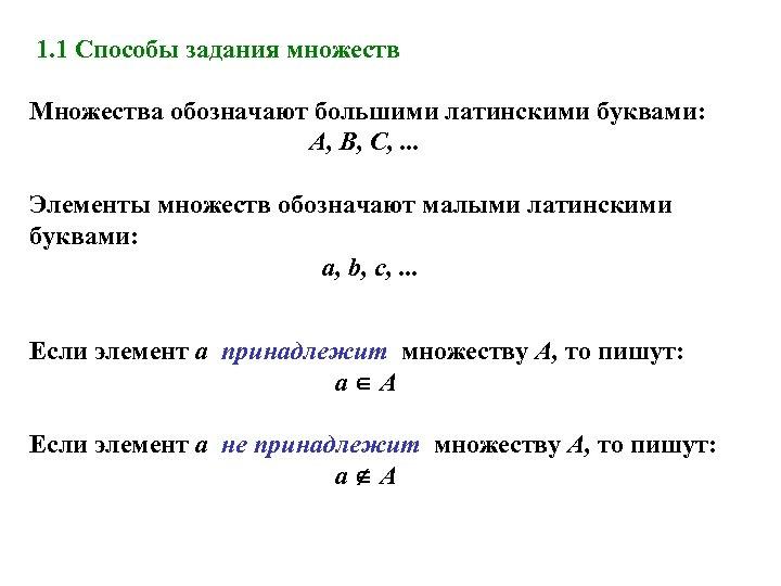 1. 1 Способы задания множеств Множества обозначают большими латинскими буквами: A, B, C, .