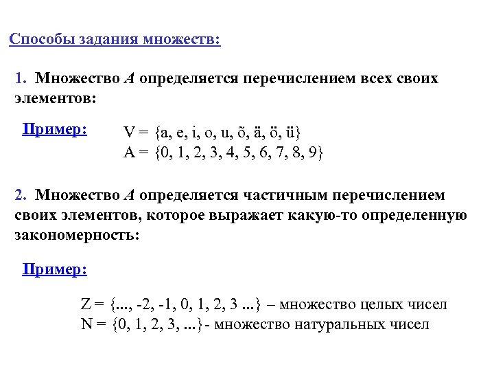 Способы задания множеств: 1. Множество А определяется перечислением всех своих элементов: Пример: V =
