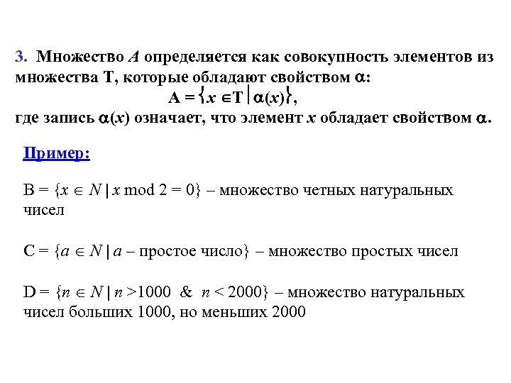 3. Множество А определяется как совокупность элементов из множества Т, которые обладают свойством :