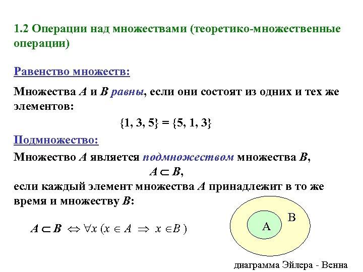 1. 2 Операции над множествами (теоретико-множественные операции) Равенство множеств: Множества A и B равны,