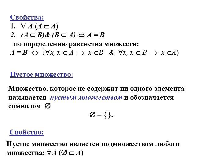 Свойства: 1. A (A A) 2. (A B)& (B A) A = B по