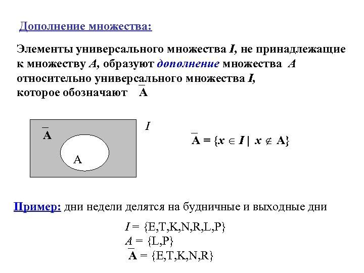 Дополнение множества: Элементы универсального множества I, не принадлежащие к множеству A, образуют дополнение множества