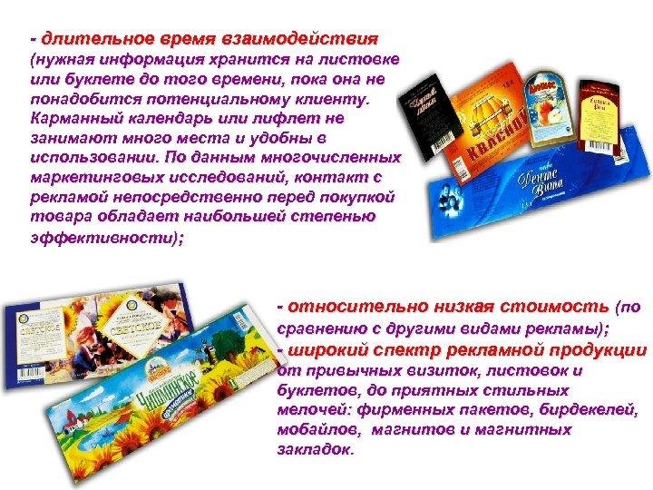 - длительное время взаимодействия (нужная информация хранится на листовке или буклете до того времени,