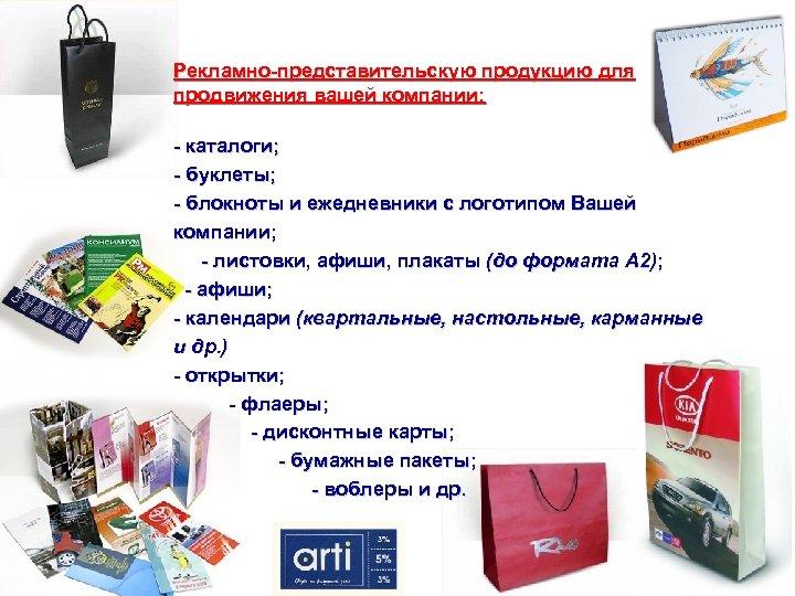 Рекламно-представительскую продукцию для продвижения вашей компании: - каталоги; - буклеты; - блокноты и ежедневники