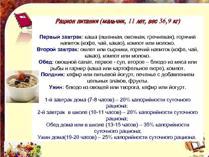 Рацион питания (мальчик, 11 лет, вес 36, 9 кг) Первый завтрак: каша (пшенная, овсяная,