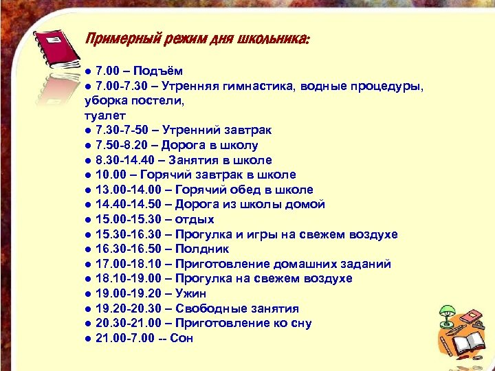 Примерный режим дня школьника: ● 7. 00 – Подъём ● 7. 00 -7. 30