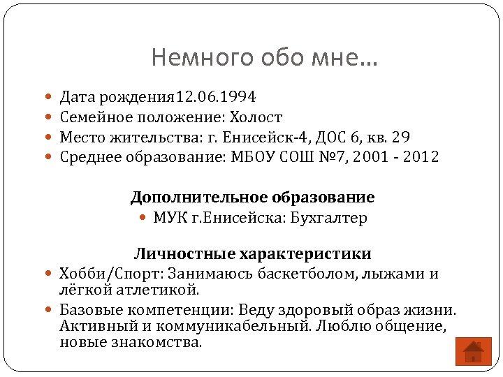 Немного обо мне… Дата рождения 12. 06. 1994 Семейное положение: Холост Место жительства: г.