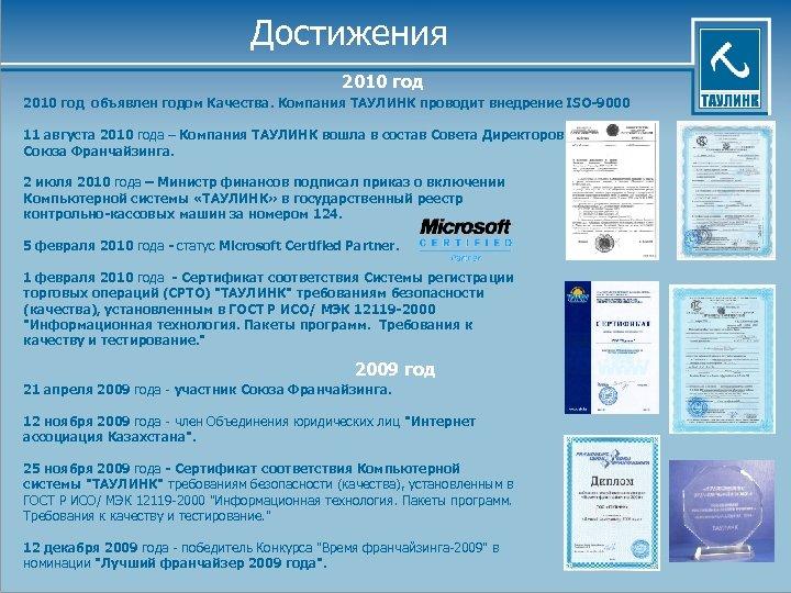 Достижения 2010 год объявлен годом Качества. Компания ТАУЛИНК проводит внедрение ISO-9000 11 августа 2010