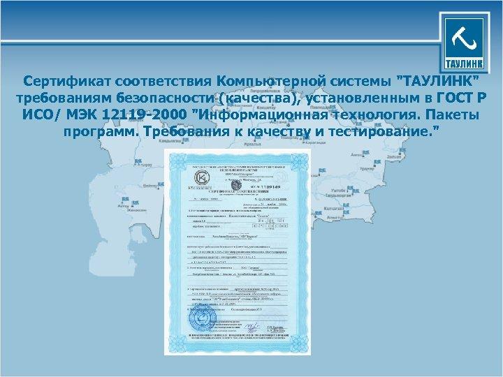 Сертификат соответствия Компьютерной системы
