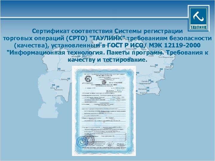 Сертификат соответствия Системы регистрации торговых операций (СРТО)