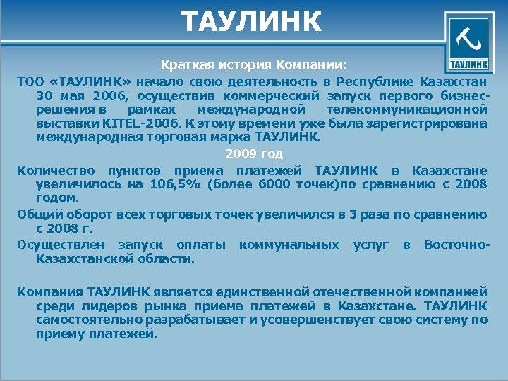 ТАУЛИНК Краткая история Компании: ТОО «ТАУЛИНК» начало свою деятельность в Республике Казахстан 30 мая