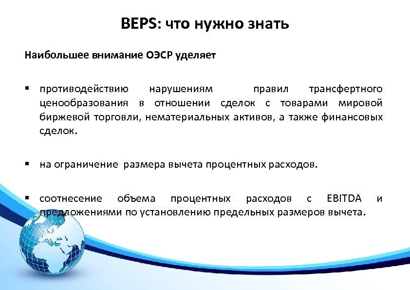 BEPS: что нужно знать Наибольшее внимание ОЭСР уделяет § противодействию нарушениям правил трансфертного ценообразования