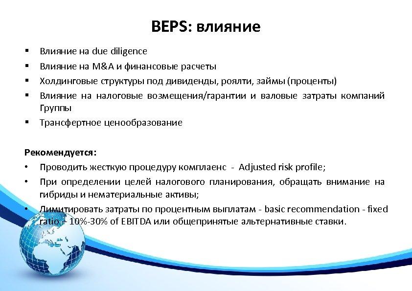 BEPS: влияние Влияние на due diligence Влияние на M&A и финансовые расчеты Холдинговые структуры