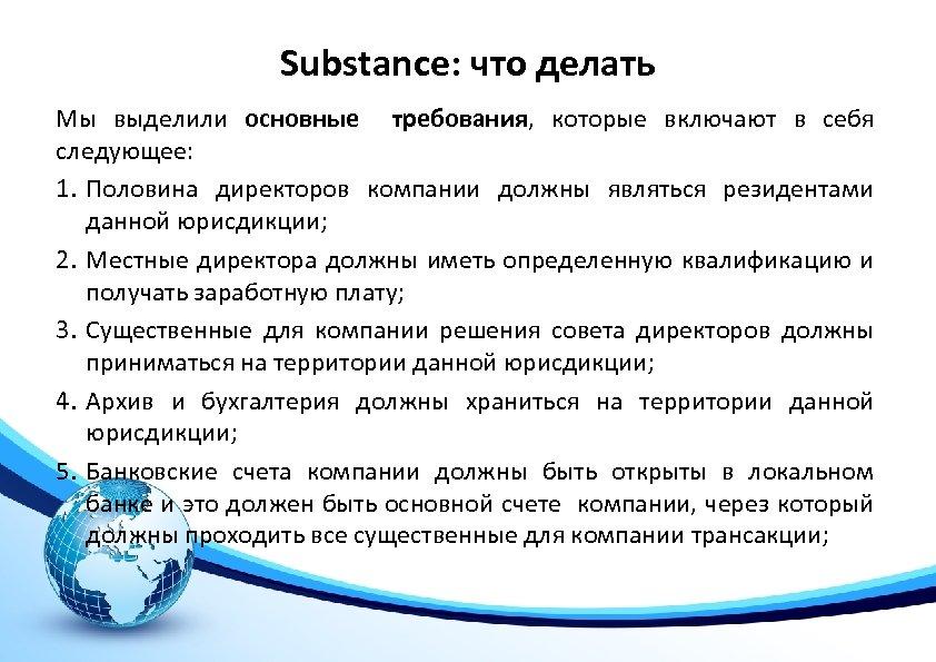 Substance: что делать Мы выделили основные требования, которые включают в себя следующее: 1. Половина